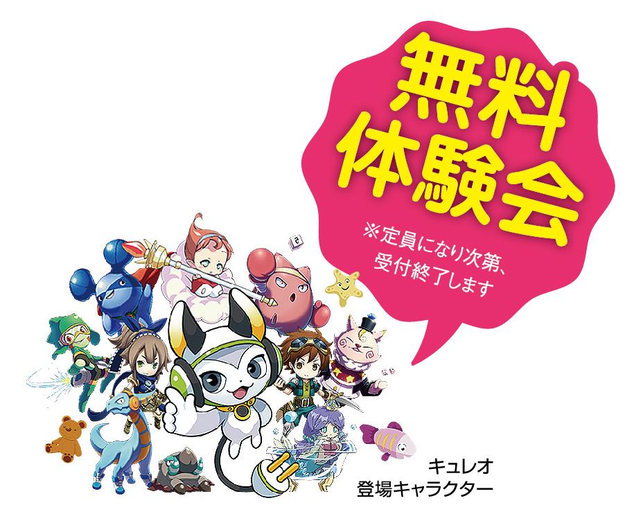 冬の無料体験:QUREO(キュレオ) / プログラミング教室 【高松校】