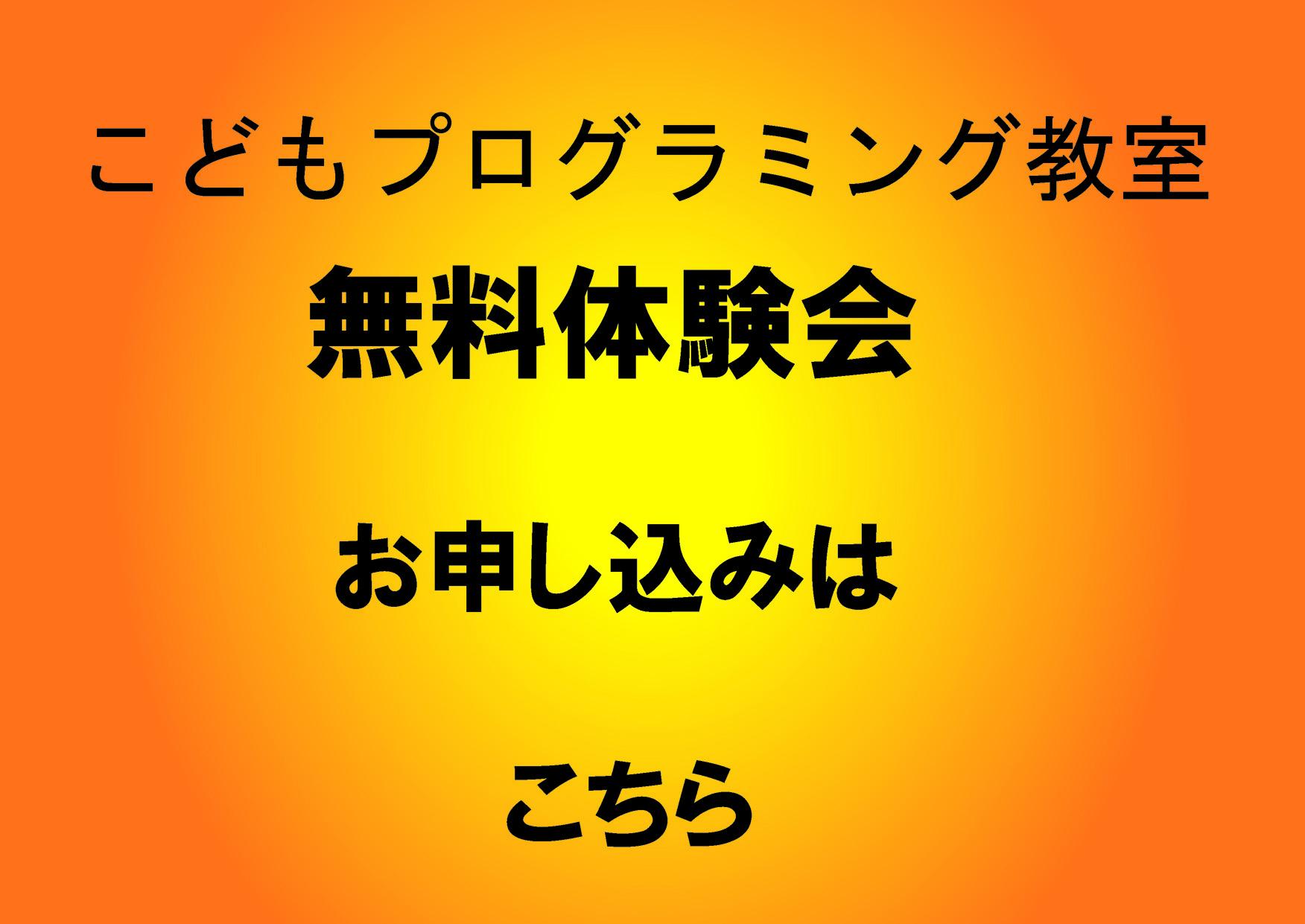 無料体験会:こども プログラミング教室【高松校】