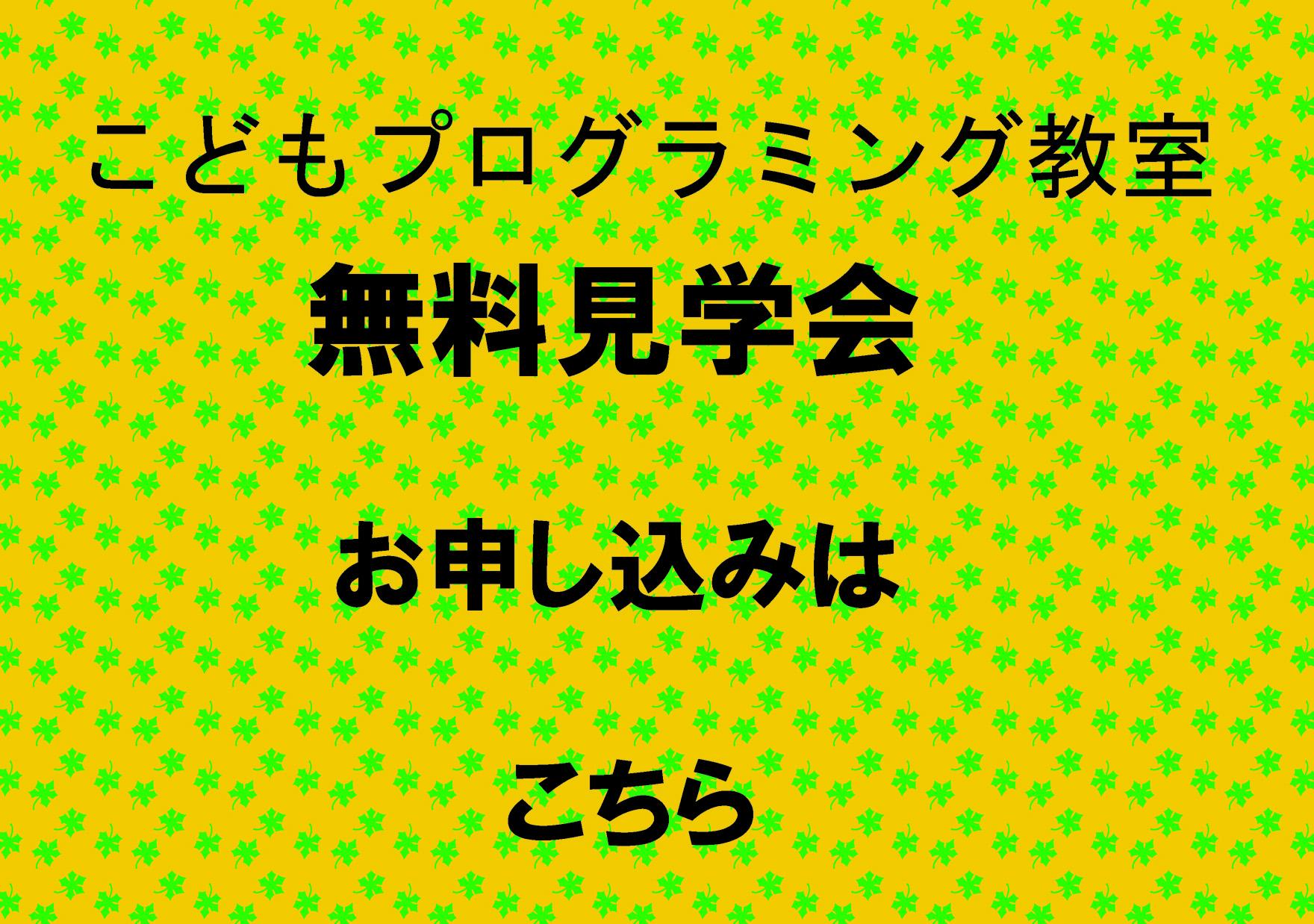 【三木校】無料見学会:こどもプログラミング教室