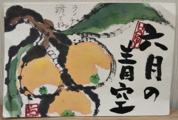 【三木校】体験:絵手紙・2DAY体験 21/06/07~21/06/21