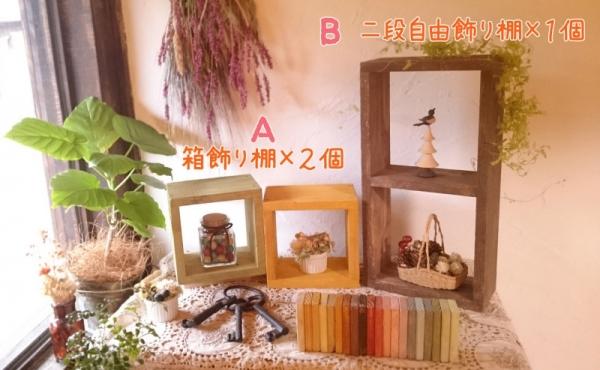 体験:はじめてのDIY講座 21/08/04