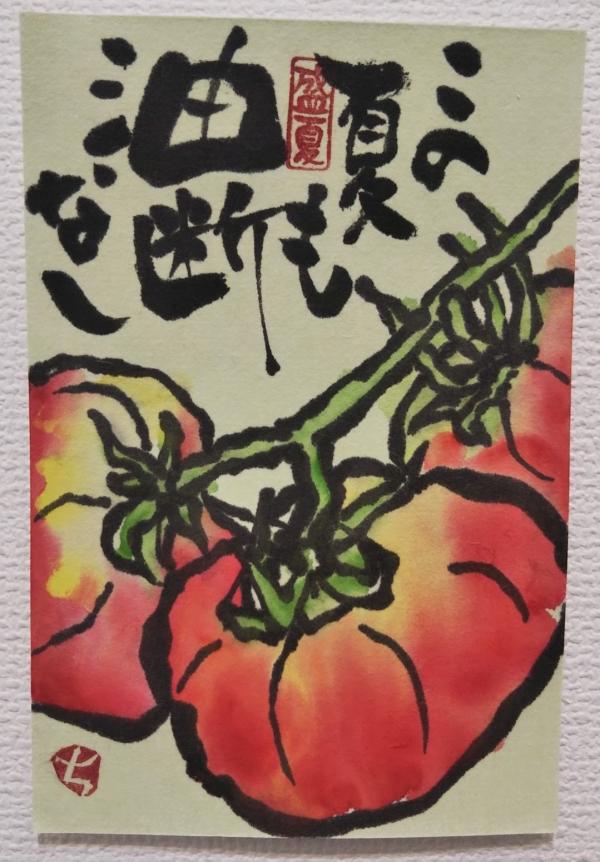 【三木校】体験:絵手紙・2DAY体験 21/08/02~21/09/06