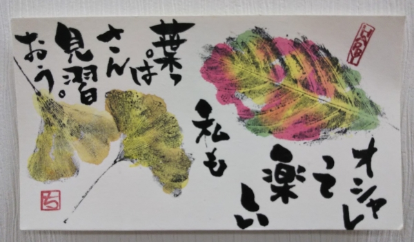 【継続者様専用】【三木校】通期:絵手紙 21/11/15~22/01/31