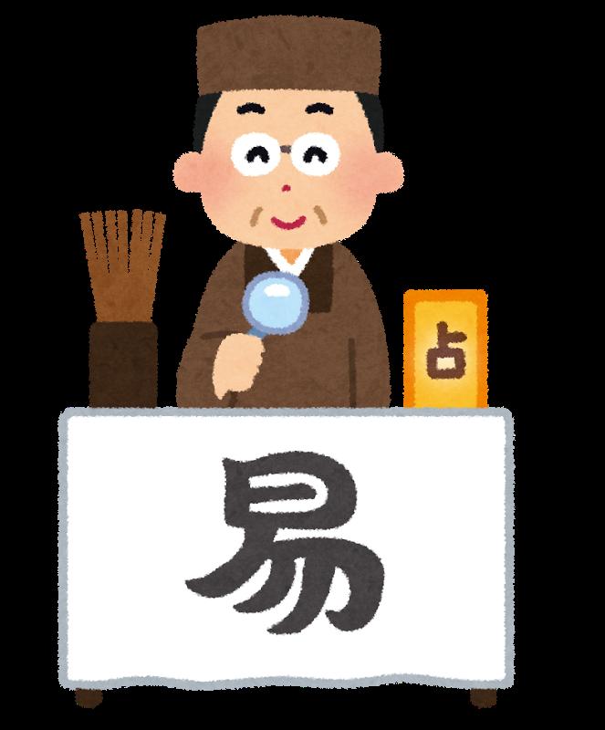 通期:~運命学の基本~ 易学講座【入門クラス・初級クラス】 9月20日~