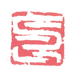 通期:~奥深い漢字の世界~ てん刻セミナー【高松本校・土曜クラス】 1月19日~5回