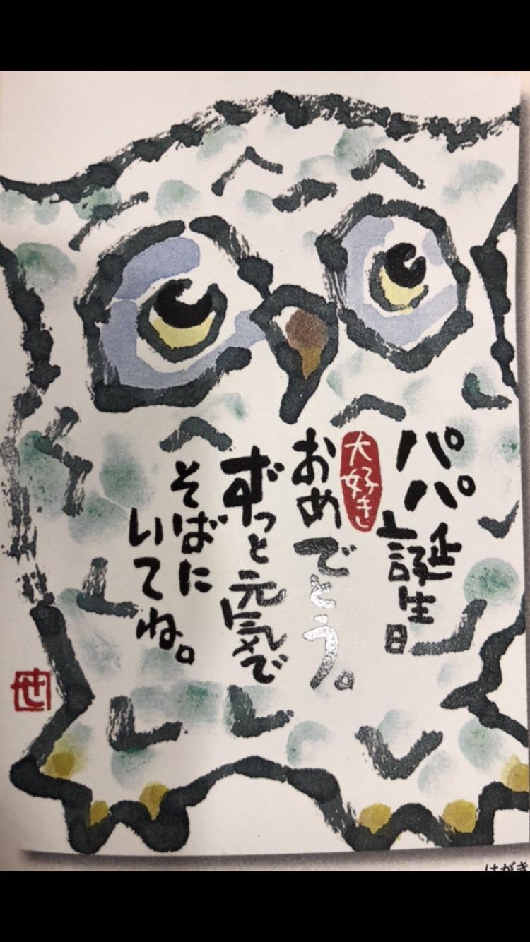 通期:絵手紙セミナー 【高松校・水曜クラス】 12月19日~