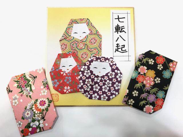 1Day:実用折り紙教室・1月 ~七転八起のだるまさんとお香入れ~