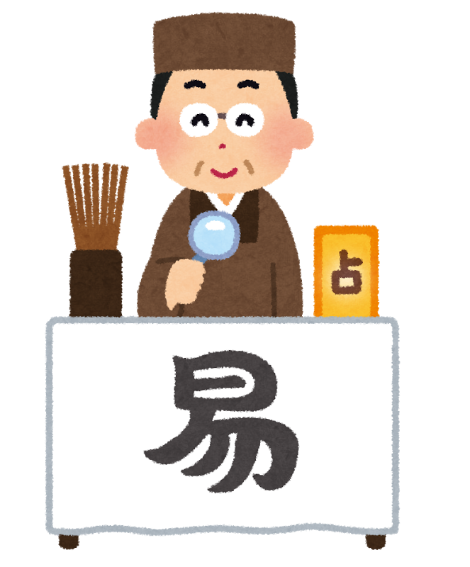 通期:~運命学の基本~ 易学講座【入門クラス・初級クラス】 4月18日~