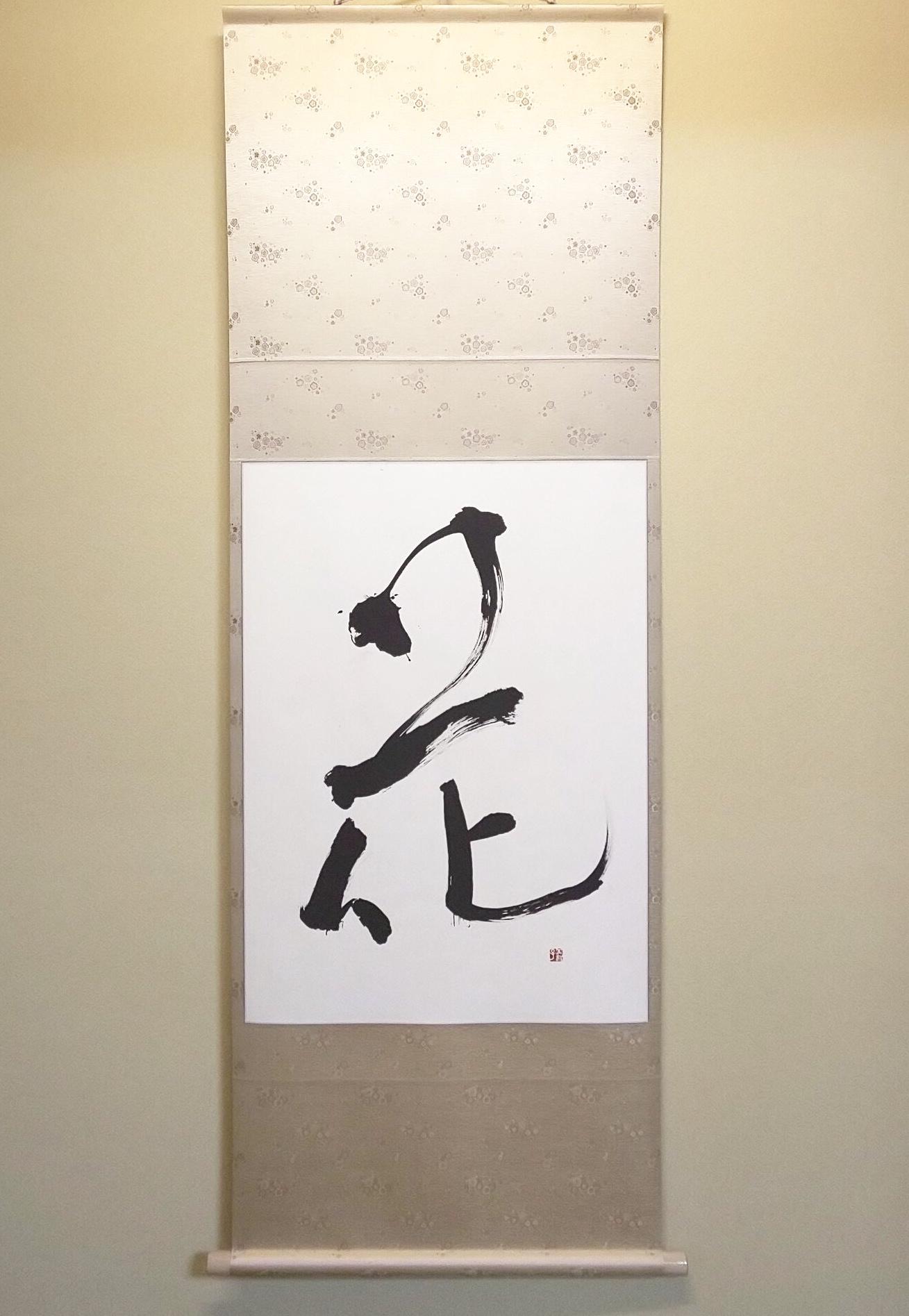 〇通期:大人のための実用書道教室【火曜夜クラス】 4月7日~8回