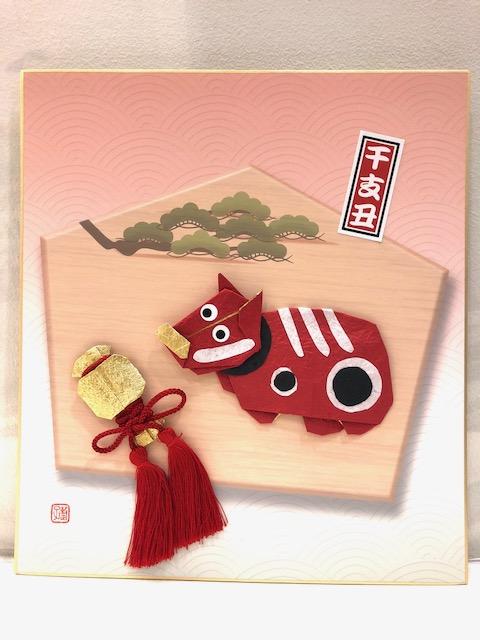 【高松本校】1Day:実用折り紙教室 ~干支~ 11月