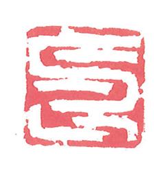 通期:~奥深い漢字の世界~ てん刻セミナー【高松本校・土曜クラス】