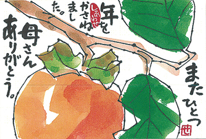 体験:絵手紙セミナー 【高松校・火曜&水曜クラス】 10月2日他