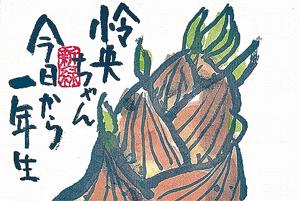 通期:絵手紙セミナー 【高松校・水曜クラス】 4月3日~