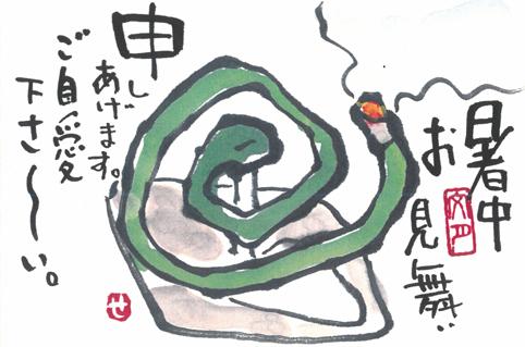 体験:絵手紙セミナー ・1日体験 ~絵手紙で暑中見舞いを描こう~ 7月2日他