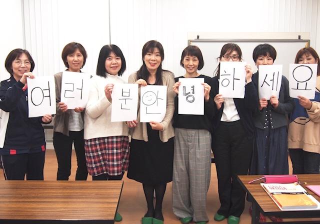 体験:【1日体験】 初心者向け!スジョン先生の韓国語 2月