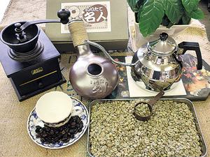 体験:あなたのコーヒーがイチバンといわれる  家庭焙煎・コーヒー入門1DAY