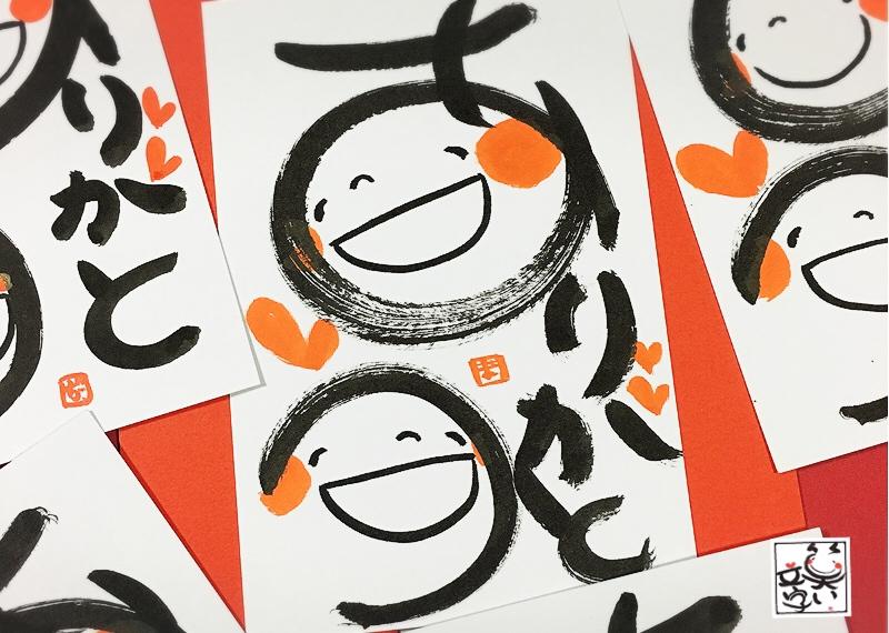 """1DAY:笑い文字""""ありがとう""""を書こう"""