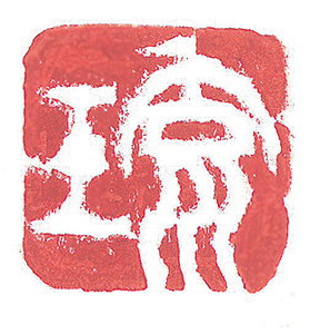 体験:奥深い漢字の世界 てん刻セミナー 19/04/09