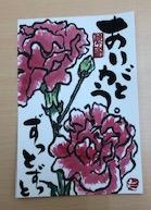 体験:絵手紙・2DAY体験 19/05/20~19/06/03