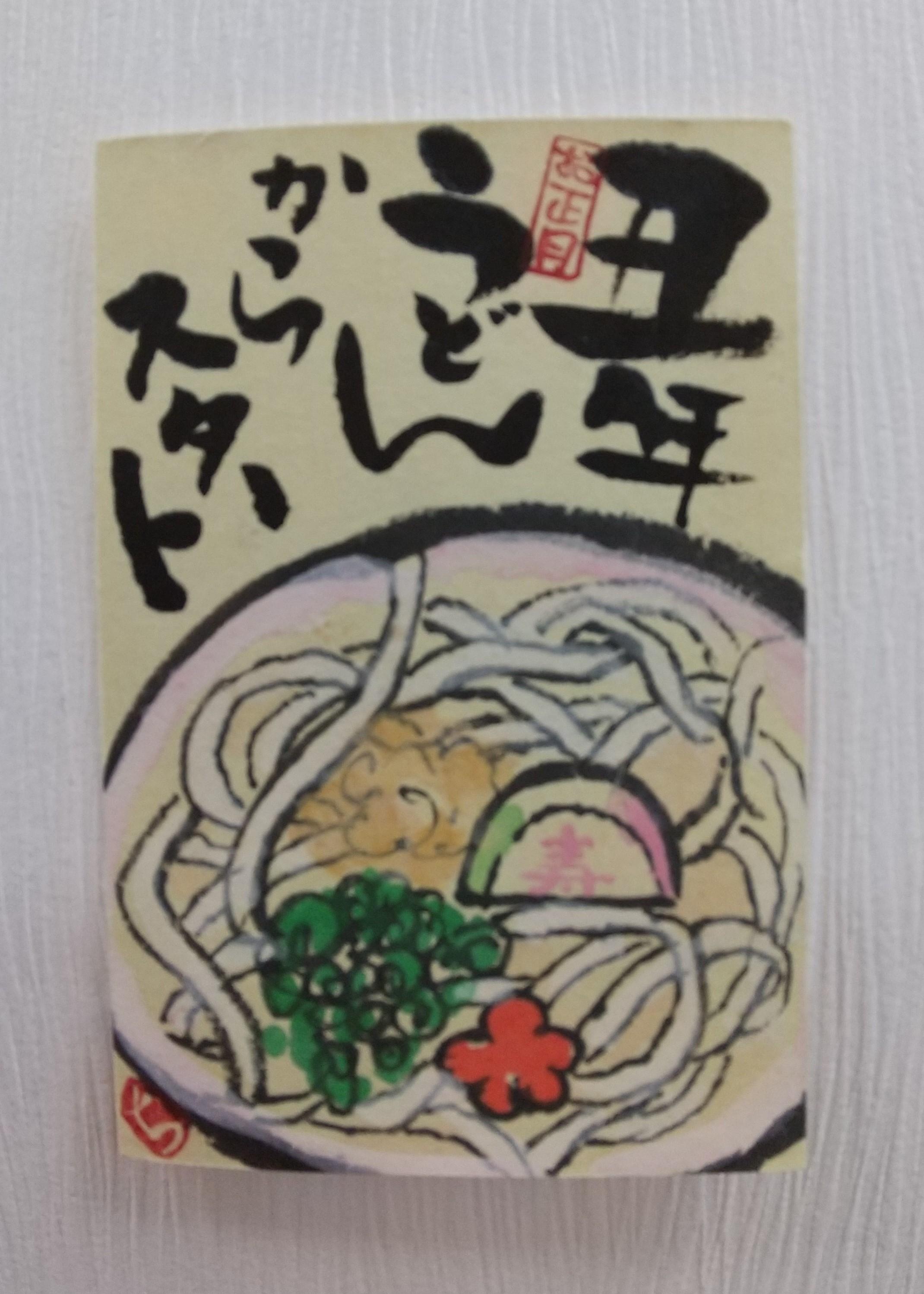 【三木校】体験:絵手紙・2DAY体験 21/01/18~21/02/01