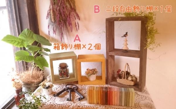 体験:はじめてのDIY講座 21/07/07