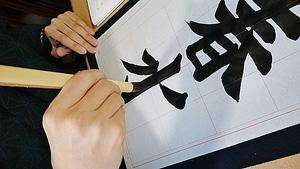体験:恵先生の 「子ども硬筆&書道教室」(奇数週 午後クラス)