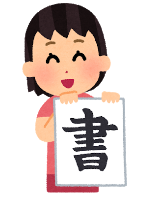 【途中入会者専用】通期:佳華先生の 「子ども硬筆&書道教室」(偶数週 午前クラス)