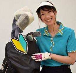 1Day:はじめてさんのゴルフ講座