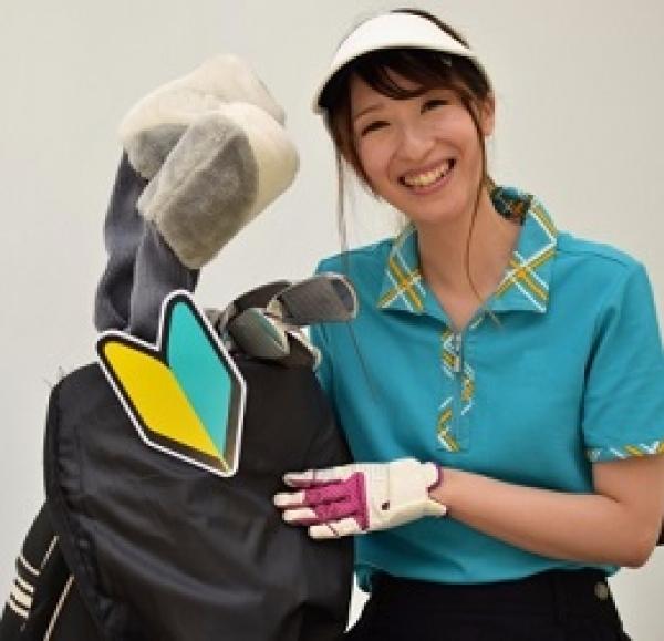1Day:はじめてさんのゴルフ講座 5月