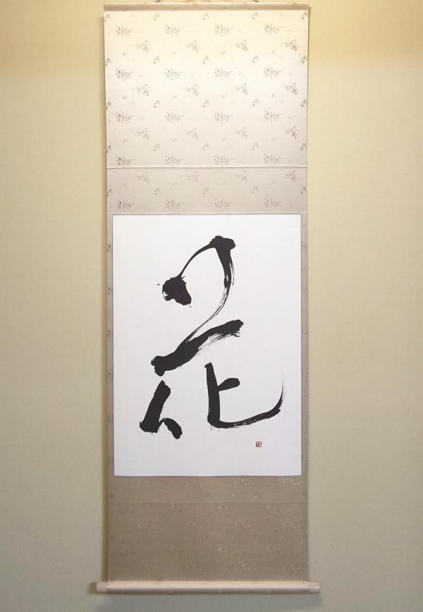 体験3Days:大人のための実用書道教室【日曜午前クラス】 5/23~