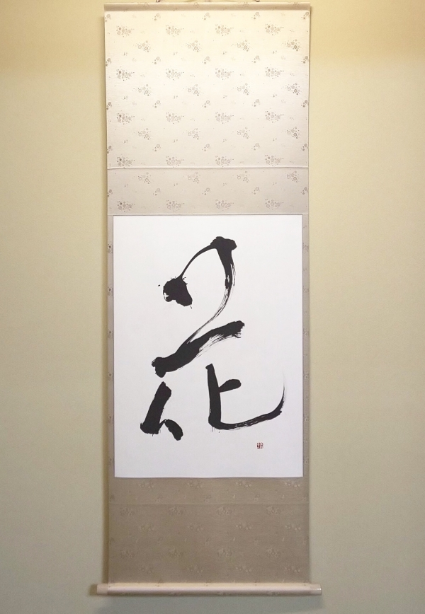 通期:大人のための実用書道教室【火曜夜クラス】 6/29~
