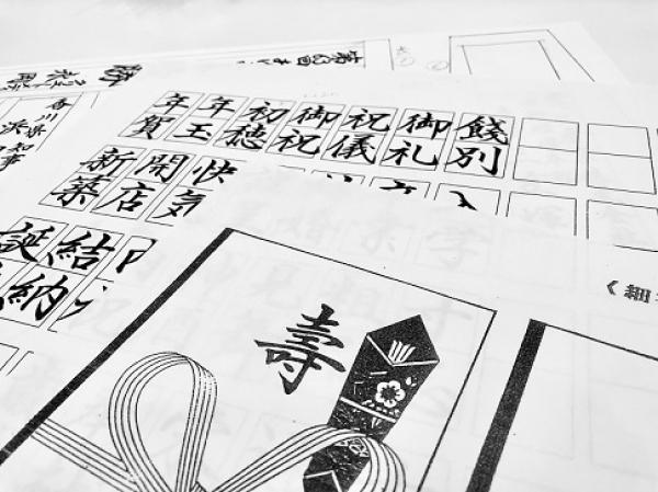 体験:賞状書士養成講座 無料体験レッスン 金曜 8月