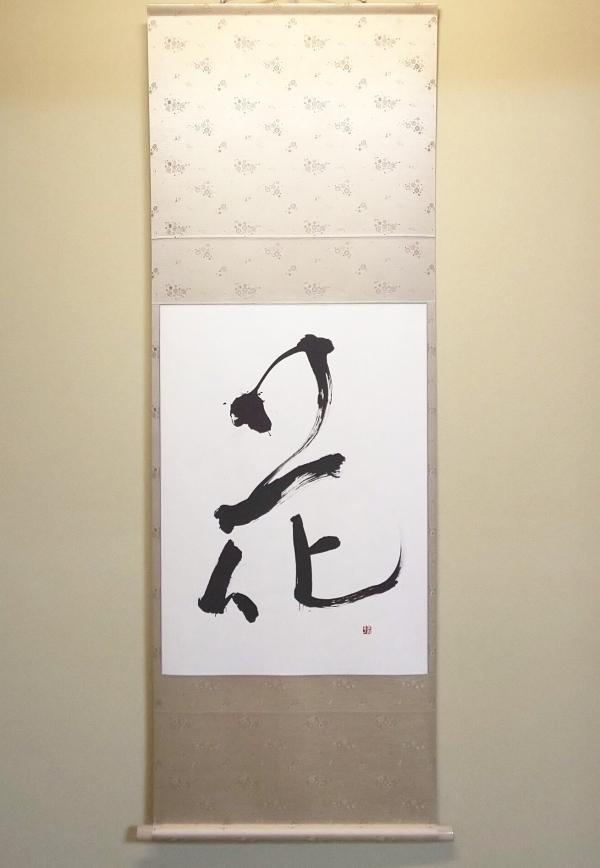 体験3Days:大人のための実用書道教室【火曜夜クラス】 8/17~