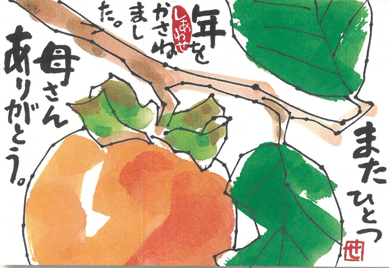 ※継続者様専用※通期:絵手紙セミナー 【高松校・火曜クラス】 3月2日~